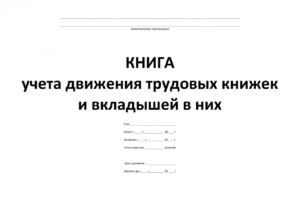 пример книги учета движения трудовых книжек