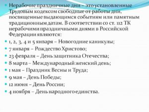 Праздничные и выходные дни согласно ТК РФ
