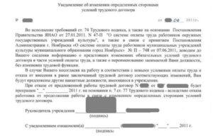 Уведомление сотрудников об изменении условий трудового договора