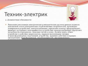 Должностная инструкция и функциональные обязанности электрика