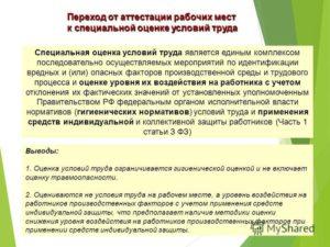 Определение специальной оценки условий труда (СОУТ)