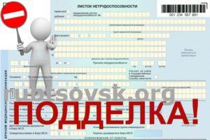 Проверка больничного листа по номеру онлайн