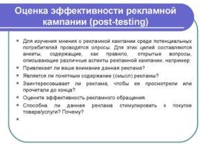 Методы оценки эффективности рекламной кампании