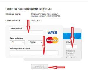 Как пополнить банковскую карту в расчетах организации