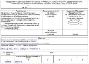 Форма 2-ТП «Отходы» Росприроднадзора