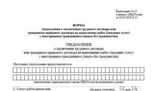Уведомление о заключении трудового договора с иностранцем: образец – 2019