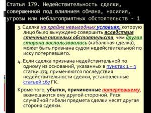 Статья 179. Недействительность сделки, совершенной под влиянием обмана, насилия, угрозы или неблагоприятных обстоятельств