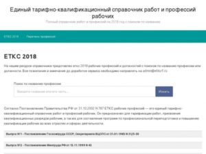 Единый тарифно-квалификационный справочник профессий рабочих на 2019 год