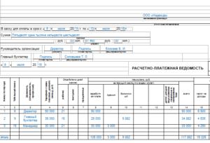 пример заполнения расчетно-платежной ведомости