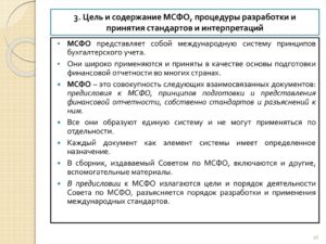 порядок разработки и принятия международных стандартов финансовой отчетности