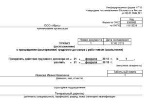 пример приказа об увольнении по форме Т-8 на 2019 год