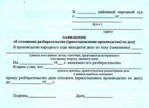 Ответчик подаёт ходатайство об отложении судебного заседания