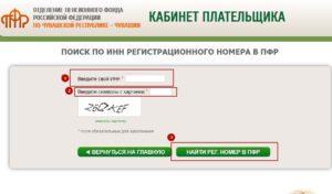 Как узнать регистрационный номер (код) ФСС по ИНН юридического лица и организации