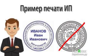 Требования и образцы печати ИП в 2019 году
