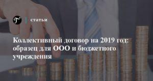 Ответственность главного бухгалтера на 2019 год