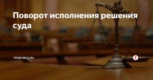 Поворот исполнения решения суд может осуществить по своей инициативе