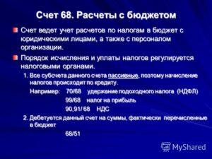 Характеристика счета 68 в бухгалтерском учете