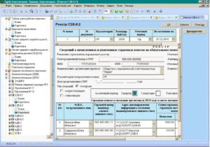 Список программ для бухгалтерского учета