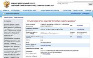 Единый федеральный реестр сведений о фактах деятельности юридических лиц