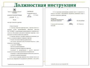Пример должностной инструкции риэлтора и особенности профессии