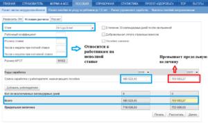 Расчет больничного листа ФСС онлайн с помощью калькулятора