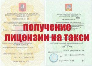 Как получить лицензию на такси без ИП