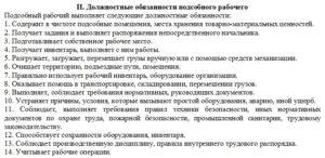 Пример должностной инструкции грузчика
