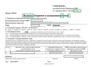 Выписка СЗВ-М при увольнении сотрудника