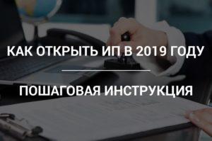 Как открыть ООО в 2019 году: практические советы