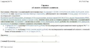 пример справки об оплате уставного капитала ООО