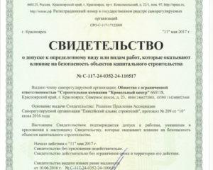 Как можно проверить СРО организации по номеру свидетельства