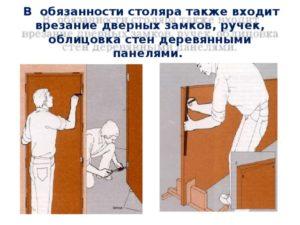 Должностная инструкция и обязанности столяра