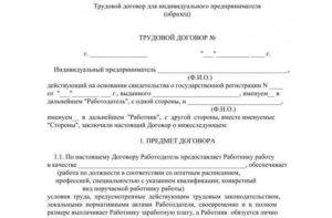 Заполненный пример трудового договора