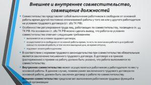 Работа по внешнему и внутреннему совместительству согласно ТК РФ