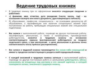Правила ведения и хранения трудовых книжек на 2019 год в РФ