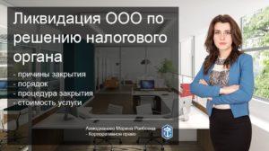 Ликвидация ООО по инициативе налоговой инспекции