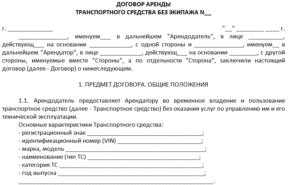 пример договора аренды транспортного средства без экипажа