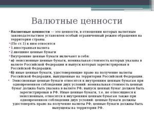 Валютные ценности в РФ
