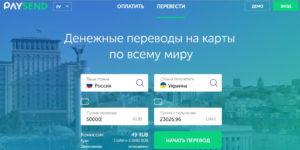 Денежные переводы в Украину из России