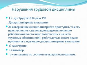 Нарушение трудовой дисциплины по ТК РФ
