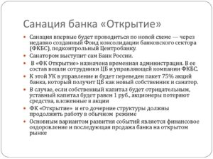 порядок санации банка