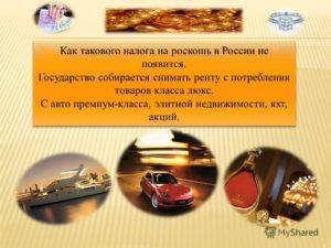 Налог на роскошь в России