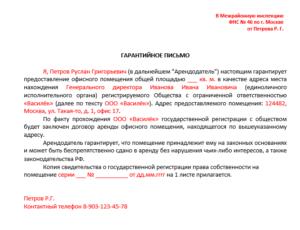 пример гарантийного письма на юридический адрес от собственника