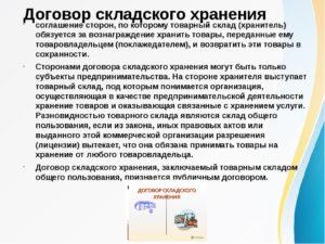 пример договора складского хранения