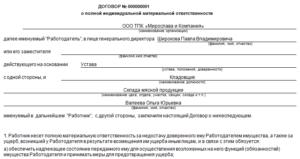 пример договора о полной индивидуальной материальной ответственности