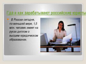 На чем зарабатывают юристы в России