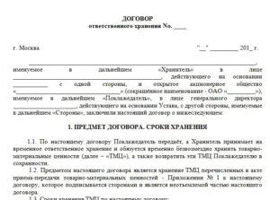 Образец договора ответственного хранения между юридическими лицами