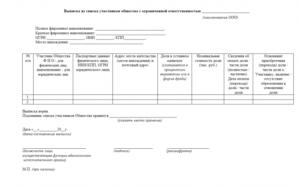 пример выписки из списка участников ООО