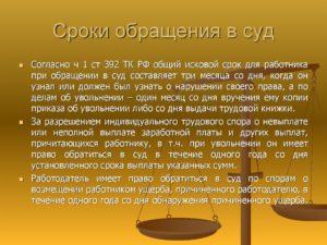 Как продлить срок обращения в суд