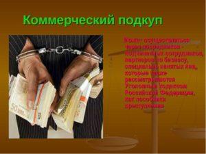 Что такое коммерческий подкуп и какая за него может быть ответственность